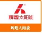 江苏辉煌太阳能股份有限公司