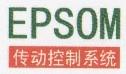 东莞市艾普森机电设备有限公司