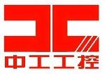 广州中工工控科技有限公司