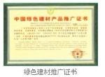 绿色建材推广证书