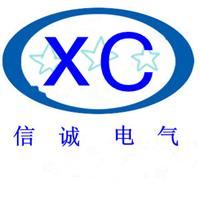 深圳市信诚电气有限公司