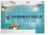 北京新和新电子工贸有限公司