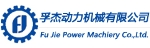 上海孚杰动力机械有限公司
