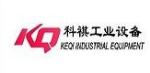 深圳市科祺工业设备有限公司