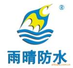 湖北雨晴防水工程有限公司