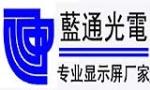 深圳市蓝通光电有限公司