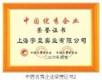 中国优秀企业证书