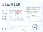 建材营业执照