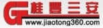 深圳市三安久冠信息技术有限公司