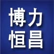 北京博力恒昌科技有限公司
