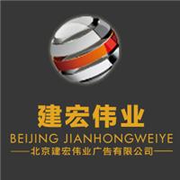 北京建宏伟业广告有限公司