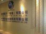 深圳市金东霖科技有限公司
