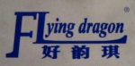 安平飞龙铸造有限公司