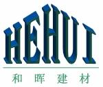 广州市和晖装饰建材有限公司