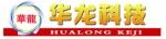 青州市华龙机械科技有限公司