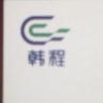 韩程阳光(北京)节能科技有限公司