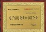 南京鲁兴科技有限公司