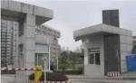 新世纪焊接材料厂