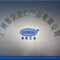 广州市安盈钛制品有限公司