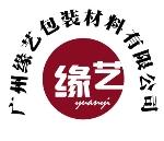 广州缘艺包装材料有限公司