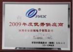 2009年度优秀供应商