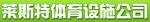 昆山莱斯特体育设施工程有限公司