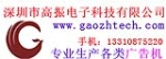 深圳市高振电子科技有限公司