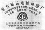 北京科讯电线电缆厂