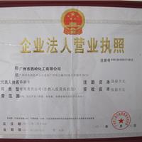广州市西岭化工有限公司
