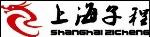 上海子程包装材料有限公司