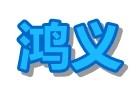青州市鸿义电镀环保设备有限公司