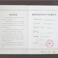邮政用品用具生产监制证书