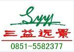 贵州三益远景园林建设有限公司