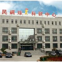 山东华民钢球钢棒股份有限公司