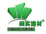 福州闽实建材有限公司