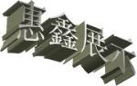 深圳惠鑫展示用品有限公司