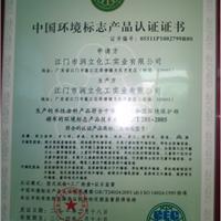 环保双十环认证