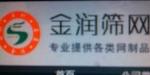 深圳市金润筛网制品有限公司