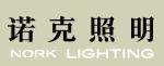 中山市诺克照明有限公司