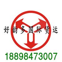 广州好韵多国际货运代理有限公司