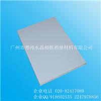 广州粤鸿水晶相框相册材料有限公司