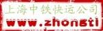 上海快运物流有限公司