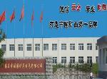 泰安市福通矿业科技有限公司