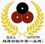 广州奥拓夫节能科技有限公司