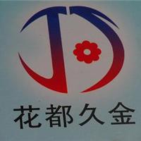 河南久金机械设备有限公司