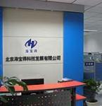 北京海宝得科技有限责任公司
