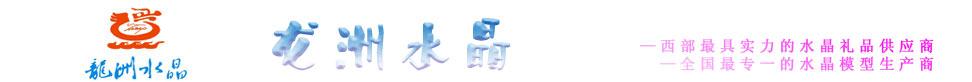 龙洲水晶礼品乌鲁木齐分公司