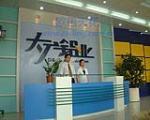 广州市大广铝业装饰材料有限公司