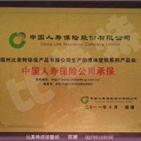 中国人寿保险公司承保