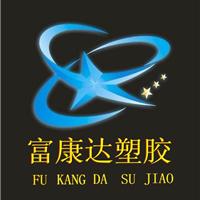 深圳富康达塑胶制品有限公司